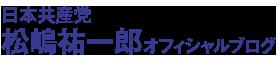 日本共産党 松嶋祐一郎オフィシャルブログ