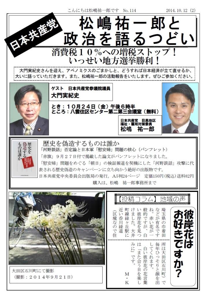 松嶋ニュース114裏