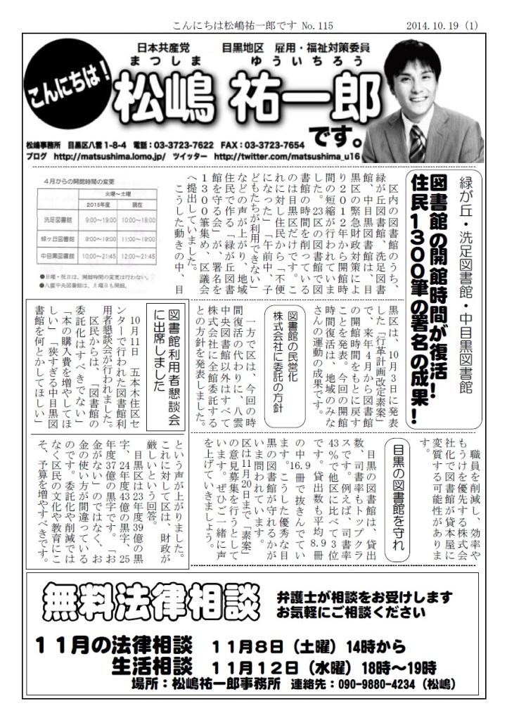 松嶋ニュース115号表